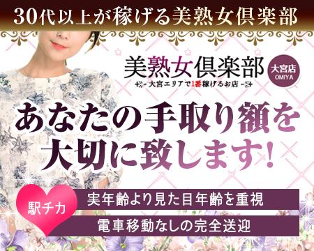 美熟女倶楽部 大宮店メイン画像