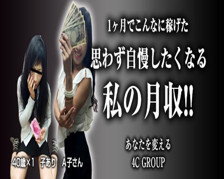 4Cグループメイン画像