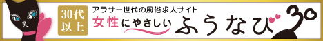 新宿・歌舞伎町の30代、40代人妻風俗求人・バイト情報【ふうなび(風俗バイトナビ)】