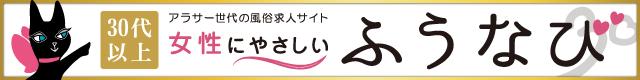 上尾・桶川・北本の30代、40代人妻風俗求人・バイト情報【ふうなび(風俗バイトナビ)】